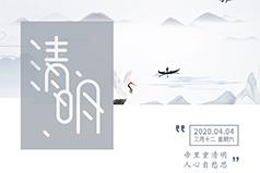 关于公司2020年清明节放假通知!
