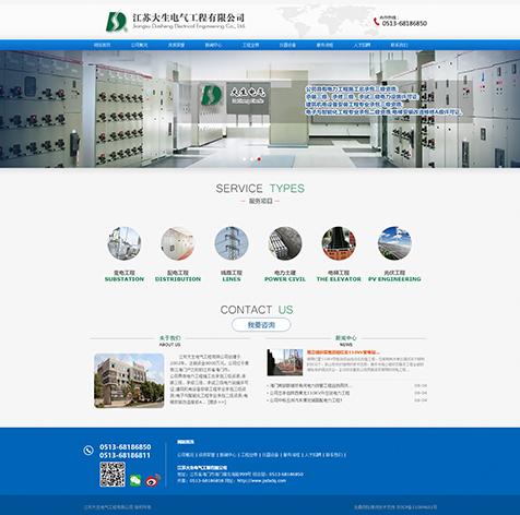 江苏大生电气工程有限公司