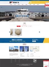 热烈庆祝江苏明驰矿业有限公司网站上线成功!