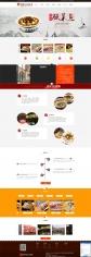 热烈庆祝酸菜鱼加盟总部网站上线成功!