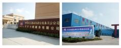 热烈祝贺中石化工建设有限公司泰兴分公司网站上线成功!