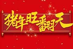 2019年新年放假通知!