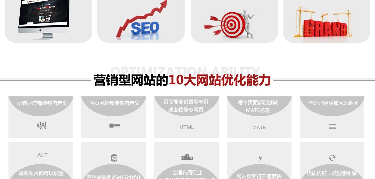 营销型网站_09.jpg